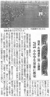 野球教室記事(陸奥新報)