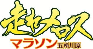 第8回 走れメロスマラソン 5月26日(日)開催!