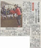 新聞記事(東奥日報H28.12.22)