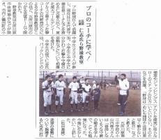 陸奥新報(大)(H28.12.31)